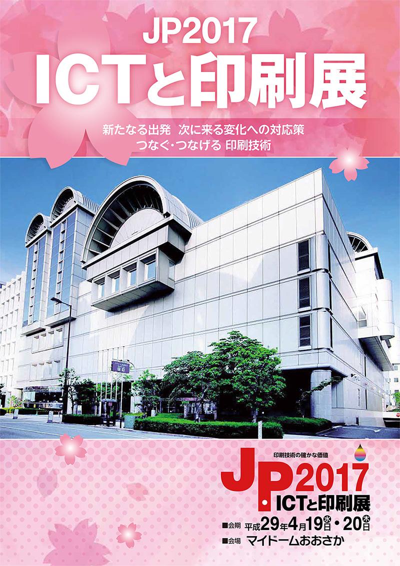 JP2017 ICTと印刷展