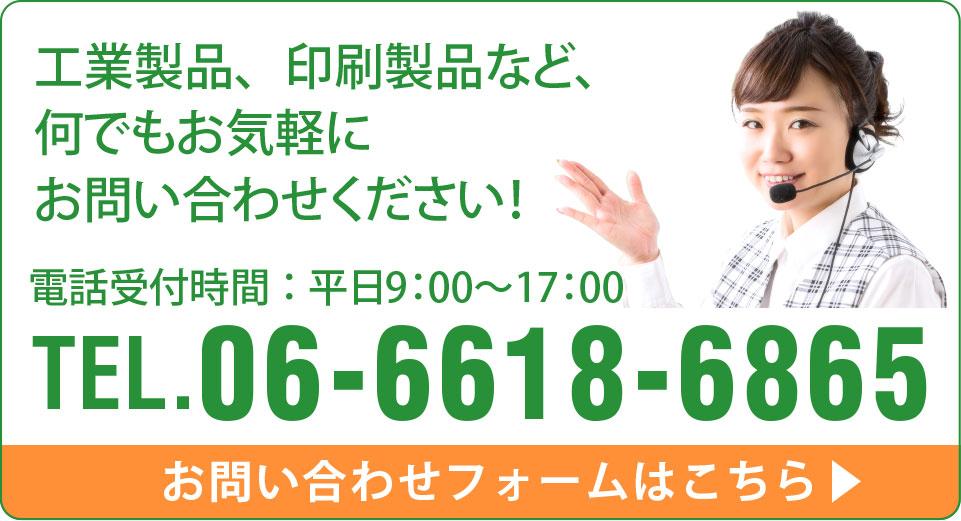 お問い合わせ電話番号:06-6618-6865
